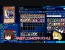 【遊戯王デュエルリンクス】まだまだ強い!妖仙獣デッキ紹介!【ゆっくり実況】