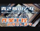 【立体カード】青き眼の乙女 作業工程