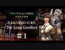 【フタリソウサ】さよならを言いにきた −The Long Goodbye− #1【実卓リプレイ】