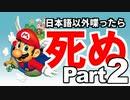 日本語以外喋ったら死ぬマリオ Part2