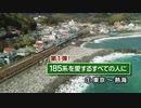 185系を愛するすべての人に 第一弾:東京駅→熱海駅