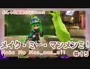 【ゆっくり実況】メイク・ミー・マンメンミ!#15【Splatoon2】