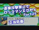 【VOICEROID実況】直接攻撃禁止でエグゼ4【Part25】【ロックマンエグゼ4】(みずと)
