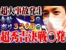 ytrが政宗2で伝説となった結果【SEVEN'S TV #445】