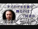 『タイのデモを裏で操るのは何者か(前編)』宇山卓栄  AJER2021.1.8(3)