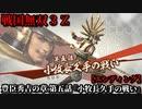 戦国無双3Z Part75 豊臣秀吉の章 第五話『小牧長久手の戦い』羽柴軍vs徳川軍【エンディング】