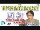 大混乱の大統領選アメリカ内戦へ(前半) 西村幸祐AJER2021.1.9(1)