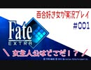 Fate/EXTRA 百合好き女が実況プレイ part1
