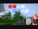 【Minecraft】廃虚の姉、都市の妹 part1【VOICEROID実況】