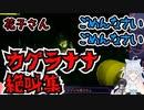 【Hanako | 花子さん】カグラナナちゃんの絶叫シーンまとめ【切り抜き】