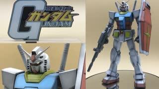 【ガンプラレビュー】MGガンダムVer2.0:塗装完成版