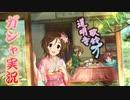 [新賀のお出迎え]道明寺歌鈴ちゃんお出迎え準備してたらゴリゴリに運消費した(ニコ生録画)