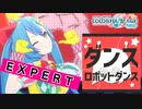 【プロジェクトセカイ】ダンスロボットダンス【EXPERT】
