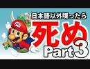 日本語以外喋ったら死ぬマリオ Part3