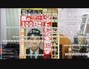 #七原くん 「僕の300日間戦争」4/4【20190820】720p