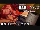 【VOICEROID劇場】琴葉姉妹のBAR赤とんぼWL #5(FIN)【白ワインとピザ】