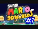 #1wiiUの名作マリオ3Dワールドを大冒険(スーパーマリオ3Dワールド)