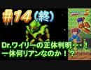 【2人実況】ロックマン2ブートキャンプ! 14日目【攻略】(最終回)