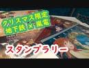 【スタンプラリー】クリスマス限定コラボ 地下鉄 x 嵐電 (2020)