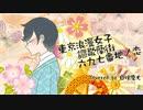 【白咲優大】東京浪漫女子謳歌蘭街六九七番地ノ恋 調整版【CeVIOカバー】