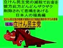 立憲民主党の減税で彼方此方どんどんザクザクお金を削除されて悲鳴をあげる日本人の福島編