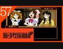 【実況】美少女探偵団と行く難事件ツアー#57【御神楽少女探偵団】