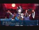 【実況】今更ながらFate/Grand Orderを初プレイする! 地獄界曼荼羅 平安京24