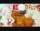 紲星あかりの料理日誌 #4紅白カレー