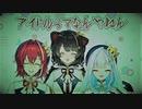 【さんばか新衣装】ゴミBGM_2021_metal ver