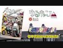 【ゆるキャン△】11巻CM