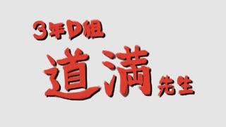 [Fate/MMD]3年D組 道満先生