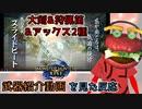 【MH好きバーガーの反応】モンハンライズの武器紹介動画を見る【大剣&笛&アックス編】