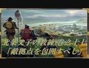 【信長の野望・天道PK】北条父子の教練  巻之十七『敵拠点を包囲すべし』【チュートリアル 字幕実況動画】