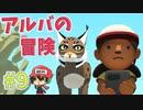 """#9 よ""""う""""や""""く""""み""""ぃ""""の""""出番な""""ん""""だに""""ゃ""""あ""""【Alba: A Wildlife Adventure】"""