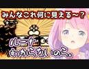ドット絵を勝手にセンシティブ変換し脳までピンクになる姫森ルーナ