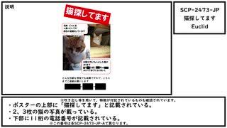 【ゆっくり紹介】SCP-2473-JP【猫探してます】