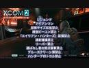 【XCOM2:WotC】最新レジェマン縛りプレイ #01【VOICEROID実況】
