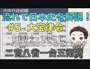 #5 大宝律令【「わかる」シリーズ 日本史編】