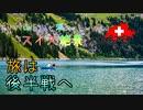 【ゆっくり】スイス絶景ソロ紀行 part39 ~レストランと宿紹介 ~【旅行】
