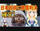 【韓国の反応】韓国のお婆さんが日本を相手取った損害賠償訴訟で勝訴が確定!【世界の〇〇にゅーす】