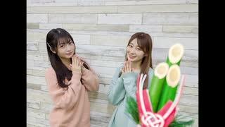 吉岡茉祐と山下七海のことだま☆パンケーキ 第45回 2021年01月07日放送