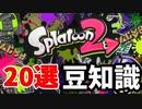 【20選】スプラトゥーン2 豆知識 小ネタ まとめ【スプラトゥーン2】