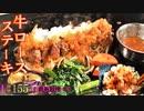 【 鉄板料理 9 】牛ロースの和風ステーキ #155