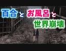 【百合籠】百合とお風呂と世界崩壊【後輩編#終】