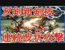 【MHR】裏ワザでG級オオナズチを神プレイで0分針討伐【モンスターハンターライズ体験版】