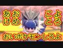 【ポケモン剣盾】好きポケランクマッチ その44 冠の雪原S13