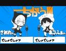 【オリジナルMV】ちがう!!! / カルロス袴田(サイゼP) (cover) -あるふぁ×さぬた