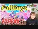【初挑戦】夏川椎菜、『Fall Guys』の姫になる【夏川椎菜のGAMEISCOOL!】