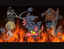 【ポケモン剣盾】ミヅキと殿下の炎統一 05