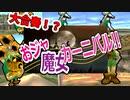 【TASさんの休日】リンクが「おジャ魔女カーニバル!!」を演奏(合奏)するようです【ムジュラの仮面】